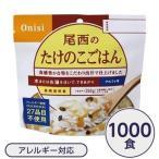 ds-2201815 【尾西食品】 アルファ米/保存食 【たけのこごはん 100g×1000個セット】 スプーン付き 日本製