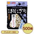 ds-2201824 【尾西食品】 携帯おにぎり/保存食 【こんぶ 500個】 長期保存 軽量 100%国産米使用 日本製