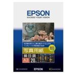 ds-2220502 (まとめ) エプソン EPSON 写真用紙<絹目調> A3 KA320MSHR 1冊(20枚)  【×5セット】 (ds2220502)