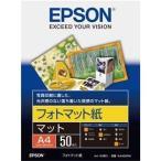 ds-2224051 エプソン EPSON フォトマット紙 A4 KA450PM 1冊(50枚) 【×10セット】 (ds2224051)