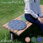 ds-2257214 椅子クッション/チェアパッド 【芝生 直径約38cm】 円形 洗える 防滑加工 PVC使用 〔アウトドア キャンプ〕