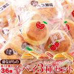 天然生活 SM00010600 昔ながらのプチパイ3種セット(りんご・いちご・甘栗)合計36個