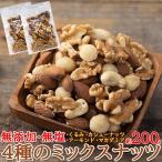 天然生活 SM00010606 【ゆうパケット出荷】無添加・無塩!4種のミックスナッツ 200g(100g×2袋)