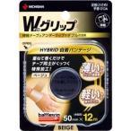 ds-2360073 (まとめ)ニチバン バトルウィン テーピングテープWグリップ 50mm×12m ベージュ WGP50FBG 1巻 【×3セット】 (ds2360073)