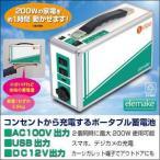 SL-200 家庭用ポータブル蓄電池 elemake(エレメイク) SL-200 (SL200)