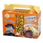 2473252 【90個セット】北海道こだわりラーメン紀行 札幌味噌3食組