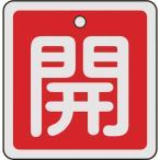 トラスコ中山 tr-4802624 緑十字 バルブ開閉札 開(赤) 50×50mm 両面表示 アルミ製 (tr4802624)