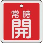 トラスコ中山 tr-4802683 緑十字 バルブ開閉札 常時開(赤) 50×50mm 両面表示 アルミ製 (tr4802683)