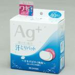 アイリスオーヤマ 4905009841745 汗とりパット40P ATP-40P ホワイト