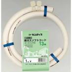 ダンロップホームプロダクツ 4904510333800 都市ガス用新ガスソフトコード内径呼称13(1m)