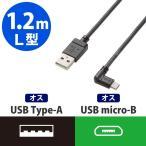 エレコム TB-AMBXL2U12BK タブレット用microUSBケーブル/充電通信対応/L字/2A出力/A-microB/USB2.0/ブラック/1.2m (TBAMBXL2U12BK)