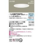 パナソニック LGB72970LE1 ダウンライト