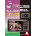 エツミ E-7150 プロ用ガードフィルムAR SONY Cyber-shot HX30V対応 (E7150)