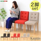SH-01KAUNIS-RD 快適な座り心地!ファブリックダイニングチェア(2脚セット)【-Kaunis-カウニス】 (レッド)