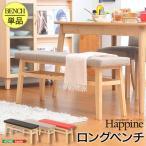 ホームテイスト SH-01HAPPINE-RD 快適な座り心地!ダイニングベンチ単品(幅110)【-Happine-ハピネ】 (レッド)