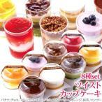 天然生活 SM00010233 スプーンで食べるオシャレで可愛い☆ツイストカップケーキ8種set≪冷凍≫