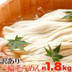 天然生活 SM00010147 訳あり☆無選別三輪素麺(そうめん)大容量1.8kg≪常温≫