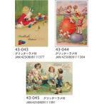 ポストカード アンティーク調 イースター3種 ドイツ 直輸入[HEART Art Collection]ハートアートコレクション・絵葉書・