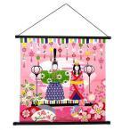 50cmタペストリー  綿タペストリー 立雛 おすましピンク日本製 雛祭り壁飾りひなまつり・お雛様ウォールアート