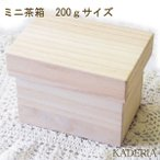 ミニ茶箱 複数割引ありメール便350円対応 カルトナージュ材料、デコパージュ素材