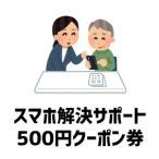 スマホ解決サポート500円クーポン