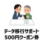 データ移行サポート500円クーポン