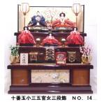 雛人形 三段飾 十番 親王 小三五官女 No.14