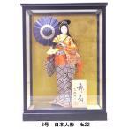 ショッピング日本製 日本人形 8号 No.22 ガラスケース付 ケース寸法 間口32cm×奥行25cm×高さ43.5cm