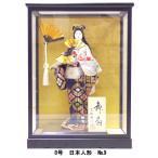 ショッピング日本製 日本人形 8号 No.9 ガラスケース付 ケース寸法 間口32cm×奥行25cm×高さ43.5cm