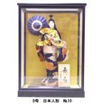 ショッピング日本製 日本人形 8号 No.10 ガラスケース付 ケース寸法 間口32cm×奥行25cm×高さ43.5cm