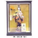 ショッピング日本製 日本人形 8号 No.11 ガラスケース付 ケース寸法 間口32cm×奥行25cm×高さ43.5cm