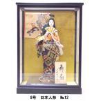 ショッピング日本製 日本人形 8号 No.12 ガラスケース付 ケース寸法 間口32cm×奥行25cm×高さ43.5cm