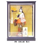 ショッピング日本製 日本人形 8号 No.13 ガラスケース付 ケース寸法 間口32cm×奥行25cm×高さ43.5cm