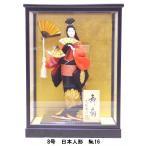 ショッピング日本製 日本人形 8号 No.16 ガラスケース付 ケース寸法 間口32cm×奥行25cm×高さ43.5cm