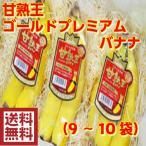 甘熟王ゴールドプレミアムバナナ(9〜10袋)