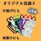 バッグ 袋 花袋 生花 収納 生け花 フラワー アレンジメント 道具  華道具 ギフト エコバック オリジナル花袋3