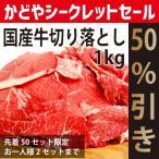 国産牛切り落とし1kg(500g x 2パック)かどやファーム 50%OFF 50セット限定