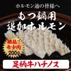 kadoyabokujou_a-hatinosu-200