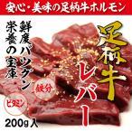 Liver (Liver) - 牛ホルモン 足柄牛レバー200g 国産牛
