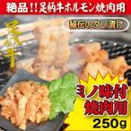 kadoyabokujou_a-mino-250
