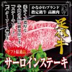 足柄牛サーロインステーキ300g