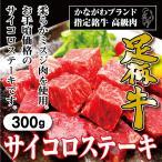 足柄牛サイコロステーキ300g 国産牛 かながわブランド