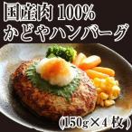 かどやハンバーグ (150g×4個入り) 国産肉100%手づく