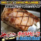 国産牛ボイルドビーフ(ブロックタイプ)
