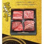 【NEW】足柄牛小分けギフトセットA (牛肩バラ 牛モモ 牛モモステーキ 牛バラ焼肉用 4種4パック)