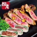 国産牛味付けサーロインステーキ450g(150g×3枚)