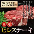 里脊肉 - 国産牛ヒレステーキ200g