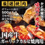 国産牛ガーリックカルビ焼肉用500g