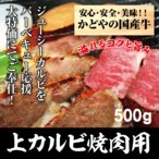 国産牛上カルビ焼肉用500g