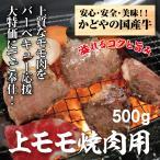 国産牛上モモ焼肉用500g